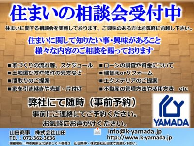 【山田商事】 住まいの個別相談会予約受付中!堺市 美原区