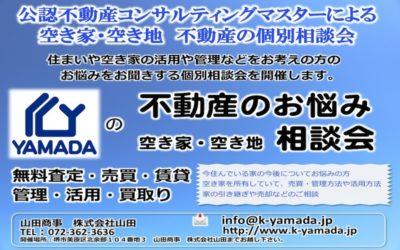【山田商事】不動産の個別相談会予約受付中!堺市 美原区