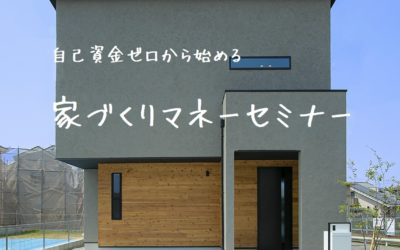 【HOUSE CODE】自己資金ゼロから始める「家づくりセミナー」