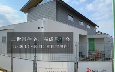【ディライトハウス】完成見学会 in 池田市