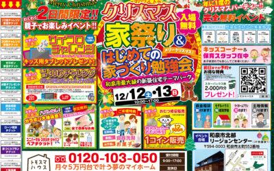 『クリスマス家祭り勉強会』in和泉市北部リージョンセンター