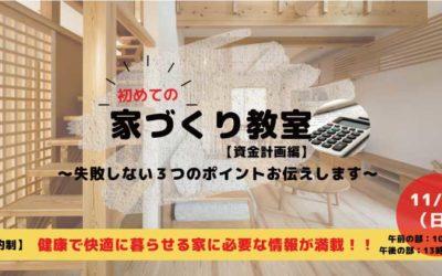 【終了】初めての家づくり教室(資金計画編)