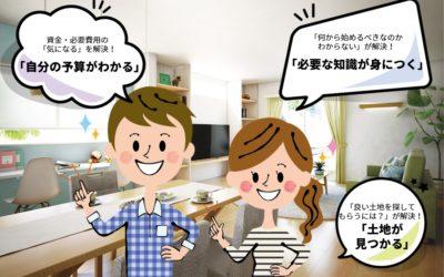 【来場特典アリ】家づくりでNGなこと5選【1/23(土)・24(日)】