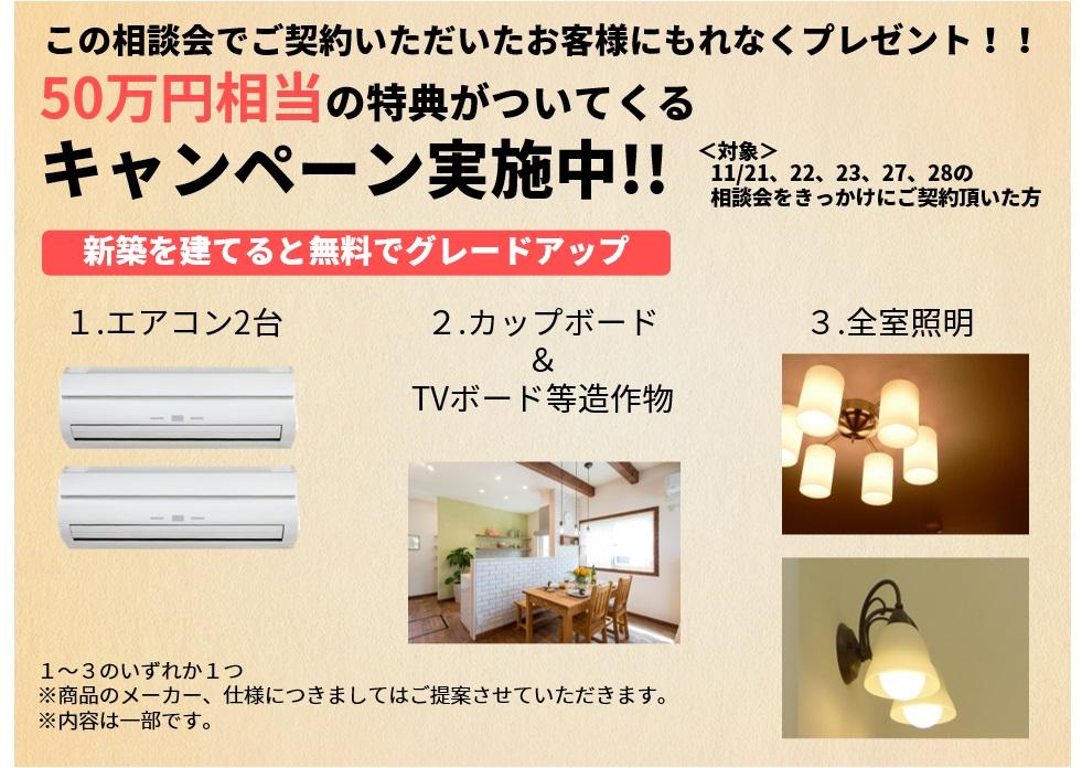 【来場特典アリ】住宅相談会【11/28(土),29(日)】
