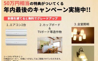 【来場特典アリ】家づくり出張セミナー【12/11(金)~25(金)】
