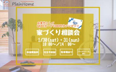 【PlainHome】家づくり相談会