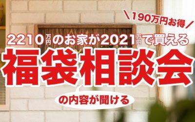 【来場特典アリ】福袋相談会【1/7(木)~31(日)】