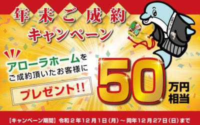 年末ご成約キャンペーン!ご成約頂くと50万円相当プレゼント!