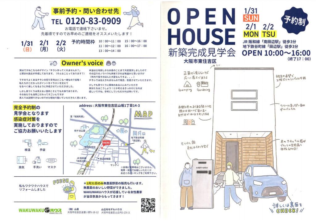 WAKUWAKUハウス,オープンハウス