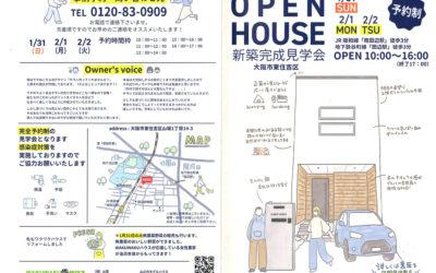 【新築完成見学会】楽しんで建てた等身大の家!実物だから参考になる!大阪市東住吉区