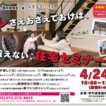 【トモスマハウス】コレさえおさえておけば間違いない住宅セミナー