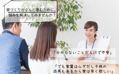 【100万円キャッシュバック!】春の新生活応援キャンペーン【限定8組】