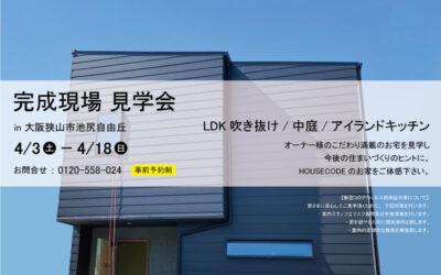 【HOUSECODE】完成現場見学会 アウトドアリビングのあるお家  in大阪狭山市