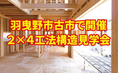 【終了】羽曳野古市「平屋」2×4工法構造見学会【ビーバーハウス】