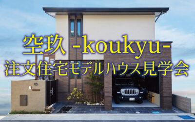 空玖-koukyu-注文住宅モデルハウス見学会【ビーバーハウス】