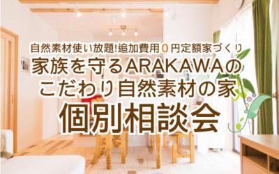 【来場特典アリ】こだわりの自然素材の家個別相談会