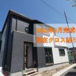 フィアスコート八田寺町・期間限定工事現場見学