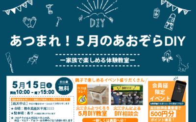 5/15(土)開催🎏「あつまれ!5月あおぞらワクワクDIY」🔨