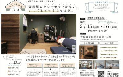 【ディライトハウス】おうち見学会 vol.12  〝あえてクローゼットなしのお家〟