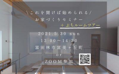 終了【ディライトハウス】お家づくりセミナーvol.20