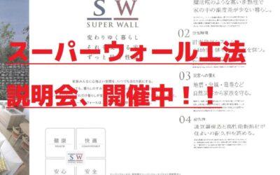 【グランディルホーム】スーパーウォール工法説明会開催、予約受付中!
