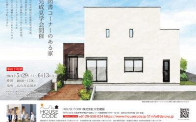 【HOUSECODE】完成現場見学会 小さな図書室のある家  in高石市高師浜