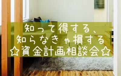 〖R+house堺三国ヶ丘〗知って得する、知らなきゃ損する!!資金計画相談会☆