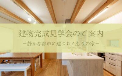 【コアー建築工房】静かな都市に建つおこもりの家《建物完成見学会》