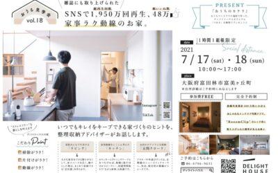 終了【ディライトハウス】おうち見学会 vol.18