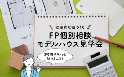 【参加無料】FP個別相談&モデルハウス見学会【来場特典アリ】