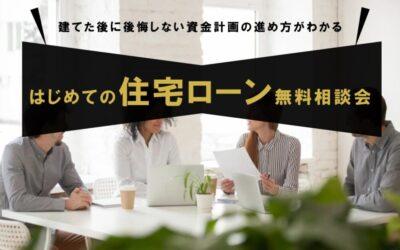 【トモスマハウス】はじめての住宅ローン相談会