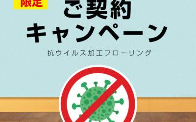 期間限定ご契約キャンペーン!抗ウイルス加工フローリングが標準となります!