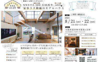 【ディライトハウス】モデルハウス見学会 vol.20