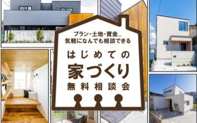【トモスマハウス】初めての家づくり相談会