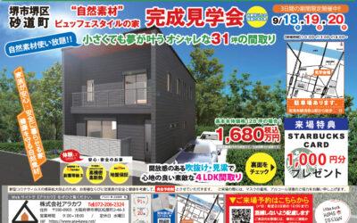 【参加無料】自然素材ビュッフェスタイルの家の完成見学会【来場特典アリ】