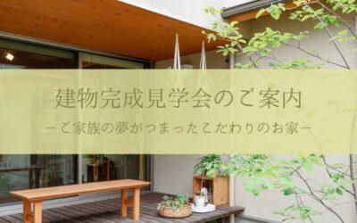 【コアー建築工房】ご家族の夢がつまったこだわりのお家《建物完成見学会》