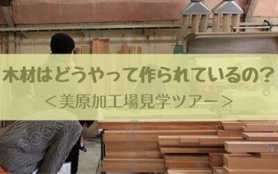 【コアー建築工房】美原加工場見学ツアー