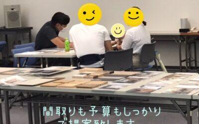 (終了)『半期決算 マイホーム相談会!第二弾』イベント開催レポート2021.8.22
