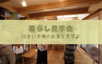 【コアー建築工房】暮らし見学会